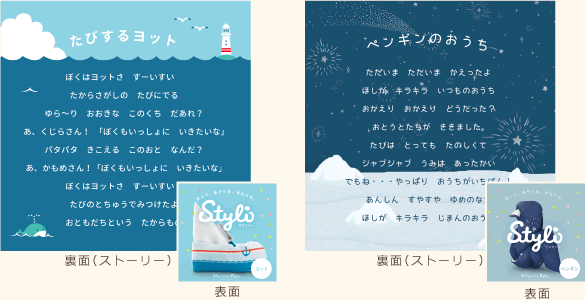 Story Card ストーリーカード